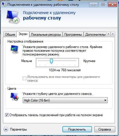 Размер Рабочего стола и Цветовая палитра для VPS сервера форекс