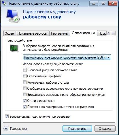 тип Вашего Интернет соединения для VPS сервера
