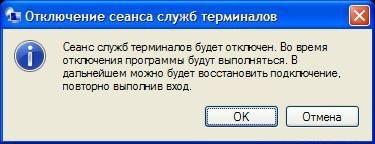 сообщение с предупреждением